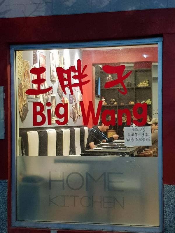 Big Wang's BBQ
